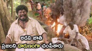 అడవి జాతి ప్రజలని దారుణంగా చంపేశారు | Watch Gajendrudu Full Movie On Youtube