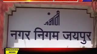 Municipal Corporation Jaipur | कचरा फैलाने वालों का कटेगा चालान | JAN TV