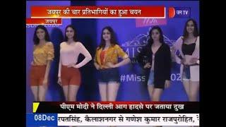 Liva Miss Diva 2020 के जयपुर ऑडिशन में चार प्रतिभागियों का हुआ चयन | Jan TV