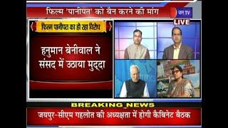 Khas Khabar | जाट समाज कर रहा Panipat film का विरोध, MP हनुमान बेनीवाल ने संसद में उठाया मुद्दा