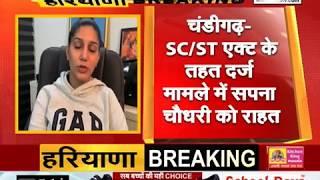 हाईकोर्ट ने #Sapna_Choudhary के खिलाफ दायर याचिका की खारिज