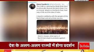 #CAB पर #RAHUL_GANDHI ने सरकार पर साधा निशाना