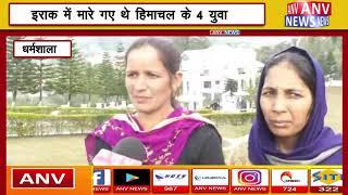 सरकार ने नहीं किया नौकरी का वादा पूरा || ANV NEWS HIMACHAL