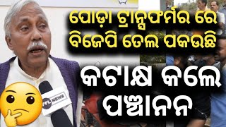 Sr Congress Leader Panchanan Kanungo slams BJD & BJP on Citizenship Ammendment Bill 2019