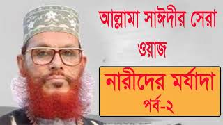 ইসলামে নারীদের মর্যাদা পর্ব -2 । Allama Delwar Saidi Bangla Waz mahfil | Saidi Islamic Bangla Waz