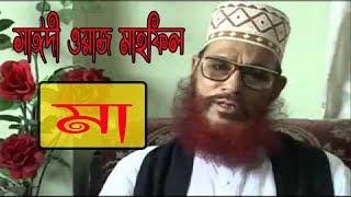 মাকে নিয়ে সাঈদীর ওয়াজ । Allama Delwar Hossain Saidi Bangla Waz mahfil | Saidi Islamic Lecture