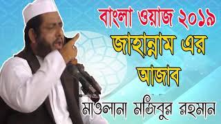 জাহান্নাম এর আজাব । Jahannam Er Azab | Mujibur Rahman New Bangla Waz mahfil | Bangla Islamic Lecture