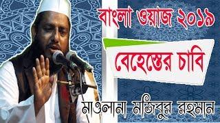 বেহেস্তের চাবি । Behester Chabi | Mojibur Rahman Islamic Bangla Waz | Bangla Waz Mahfil 2019