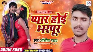 अभिषेक यादव का जबरदस्त सांग || Pyar Hoi Bharpur || प्यार होइ भरपूर || Full Dj Song 2020