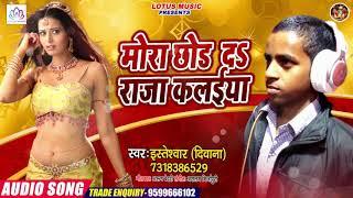 मोरा छोड़ द राजा कलइया || Mora Chhor da Raja Kalaiya || 2020 का सबसे हिट गाना इस्तेशवर दीवाना का ||