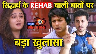 Bigg Boss 13 | Siddharth Shukla's Friend BIG Clarification On REHAB | BASHES Rashmi Desai | BB 13