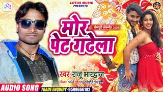 2020 का धमाकेदार सांग || Mor Pet Garela || मोर पेट गरेला || Raju Bhardwaj Ka New Bhojpuri Song
