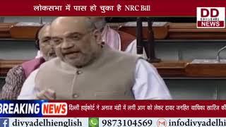 क्या Rajya Sabha में Pass हो जाएगा NRC Bill ? Divya Delhi News