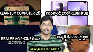 Tech News in telugu 516:Realme x2,redmi k30 launched,cancer,pubg update,oppo,p40,quantum computer