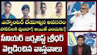 Senior Journalist Sridhar Dharmasanam Interview | Shadnagar Lady Doctor Disha Case | Top Telugu TV