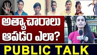 Public Talk: అత్యాచారాలు ఆపడం ఎలా? | Disha Case | Warangal | Manasa | Sugali Preeti | Top Telugu TV