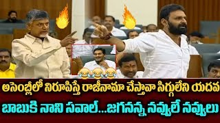 Chandrababu Naidu VS Kodali Nani | AP Assembly Winter Session 2019 |  TOP Telugu TV