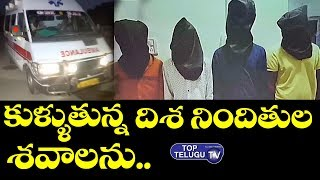 దిశ నిందితుల శవాలను.. | Chatanpally Encounter | Chatanpally Flyover | Gandhi Hospital News Today