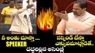 Chandrababu Naidu Misbehave with Speeker In AP Assembly  | AP Assembly News Today | CM Jagana