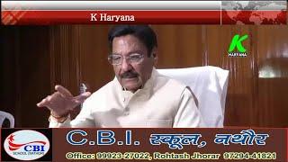 बिजली बिलों को लेकर Ch. रणजीत सिंह का बडा ऐलान l आप भी अपनी राय जरूर कमेंट करें l k haryana l