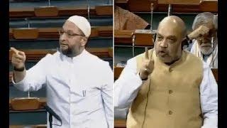 अमित शाह ने Citizenship Amendment Bill पर Asaduddin Owaisi और हंगामा करने वालो को धो डाला