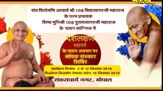 Vishesh   Shri Puran Sagar Ji Maharaj   Shravak Sanskar Shivir-1   Bhopal