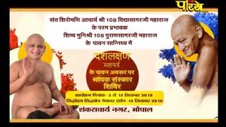 Vishesh   Shri Puran Sagar Ji Maharaj   Shravak Sanskar Shivir-2  Bhopal.
