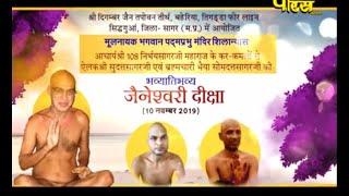 Vishesh Shri Nirbhay Sagar Ji Maharaj   Jaineshwari Diksha   Madhya Pradesh