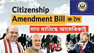 Big Breaking: Citizenship amendment bill ক লৈ আমেৰিকাৰ পৰা কি কলে চাওঁক? ft. amit sah