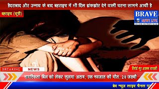 हैदराबाद और उन्नाव के बाद अब बहराइच में भी कर दिया नाबालिग से बलात्कार | BRAVE NEWS LIVE