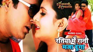 #रतिया में रानी मजा दूंगा | #Yash Kumar | #Tu 16 Baras Ki Main 17 Baras Ka | Bhojpuri Films 2019 New