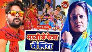 भउजी के पेटवा में पीरा - Samar Singh - Vinashak - Bhauji Ke Petwa Me Pira - Bhojpuri Songs New