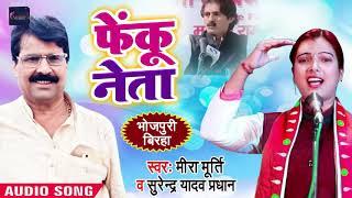 Bhojpuri Birha - फेकू नेता | Meera Murti, Surendra Yadav Pradhan | Mira Murti Birha Song 2019