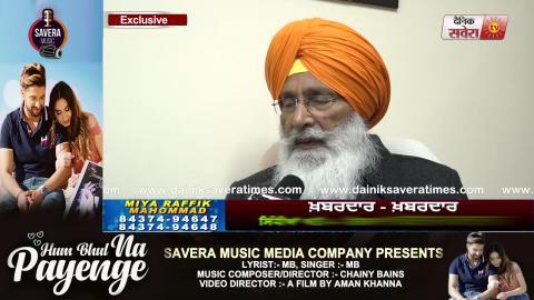 Exclusive Interview: Sukhdev Dhindsa बोले अपने फैसले खुद करेंगे Parminder Dhindsa
