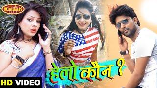 #Video Song - हेलो कौन - Social Network पर Virule होने वाला एक और हिट गाना | Kunal Singh Yadav