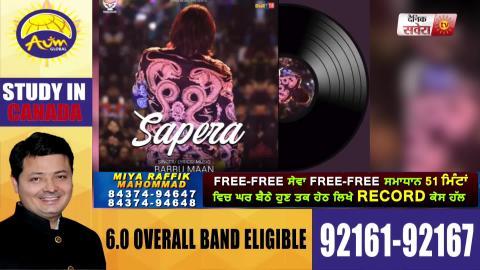 Sapera | Babbu Maan | New Punjabi Song | Dainik Savera
