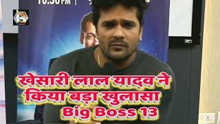 #Khesari Lal ने किया Big Boss से निकलने के बाद बड़ा खुलासा - Big Boss 13