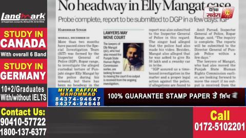 Elly Mangat ਹੁਣ ਤੱਕ ਲਗਾ ਰਿਹਾ ਇਨਸਾਫ ਦੀ ਗੋਹਾਰ | Dainik Savera