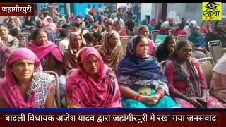 जहांगीरपुरी आप के जनसंवाद कार्यक्रम में पहुँचे सैकड़ो लोग