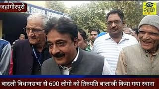 दिल्ली सरकार द्वारा बादली विधानसभा से 600 लोग तिरुपति बालाजी के लिए रवाना