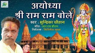 Ram Mandir Song || Ayodhya Shree Ram Ram Bole || Mundrika Chauhan || Shri Ram New Bhajan