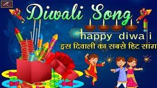 Diwali Song || Happy Diwali - 2019 New Song || Deepavali Special Video || इस दिवाली का सबसे हिट सोंग