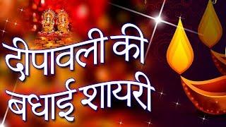 Happy Diwali | दीपावली की बधाई शायरी | दिवाली शायरी हिंदी | Diwali Shayari Video 2019 - #Diwali2019