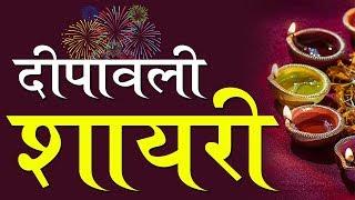 दिवाली शायरी || दीपावली की बधाई शायरी || Diwali Shayari Video 2019 || Happy Diwali || #Diwali2019