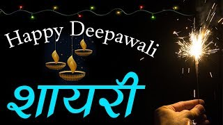 Happy Diwali || Deepavali Special - Latest Shayari || दिवाली शायरी || New Diwali Shayari Video 2019