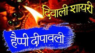 Happy Diwali | दिवाली शायरी | Diwali Shayari Video 2019 - #Diwali2019 | शुभ दीपावली बधाई शायरी