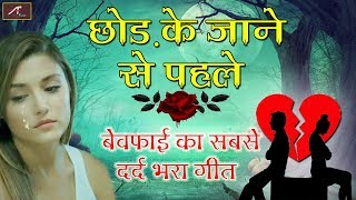 प्यार में बेवफाई का सबसे दर्द भरा गीत | Chhod Ke Jane Se Pehle | FULL Audio - Mp3 | Hindi Sad Songs