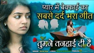 प्यार में बेवफाई का सबसे दर्द भरा गीत - Tumne Tanhai Di Hai - Bewafai Song - Superhit Hindi Sad Song