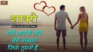 दर्द भरी दिल को छूने वाली शायरी | Meri Shayari Aur Mere Jazbaat Sirf Tujhse Hai | New Shayari 2019