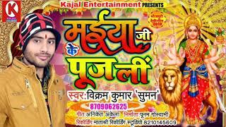 पतई पर पानी झार के जा पर आया देवीगीत-Vikram Kumar suman-मईया जी के पूज लीं-Superhit Navratri song